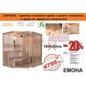 Сауна Emona 200x180x210 см