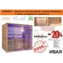 Сауна Ivaya 220x170x210 см
