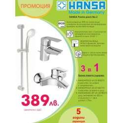 Промоция на HANSA 3 в 1 Промо пакет №2 Promo00005