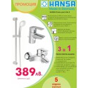Промоция на HANSA 3 в 1 Промо пакет №2