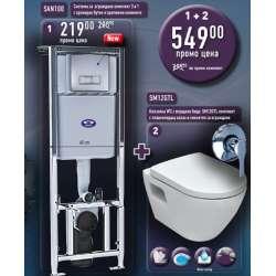 Промоция структура за вграждане + конзолна тоалетна с биде + смесител за вграждане SAN100 + SM12 GTL + смесител