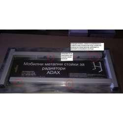 Червени крачета за конвектори ADAX NEO 2