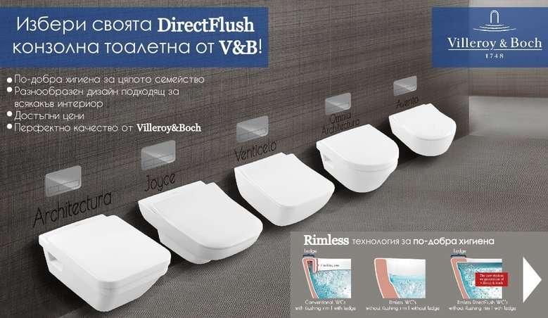 V&B конзолни тоалетни без ръб